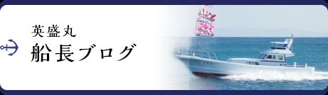 英盛丸 船長ブログ